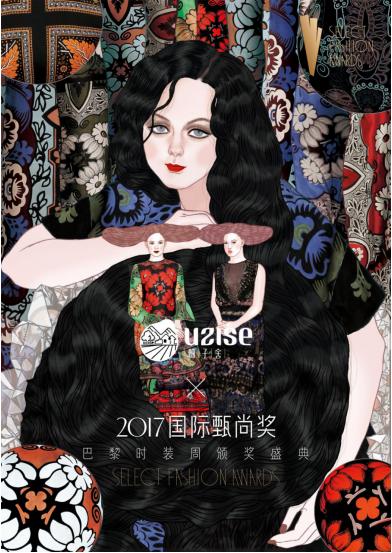 """柚子舍巴黎斩获""""全球护肤创新品牌大奖"""""""
