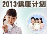 2013健康计划