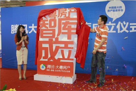 腾讯大粤房产智库成立仪式28日下午举行