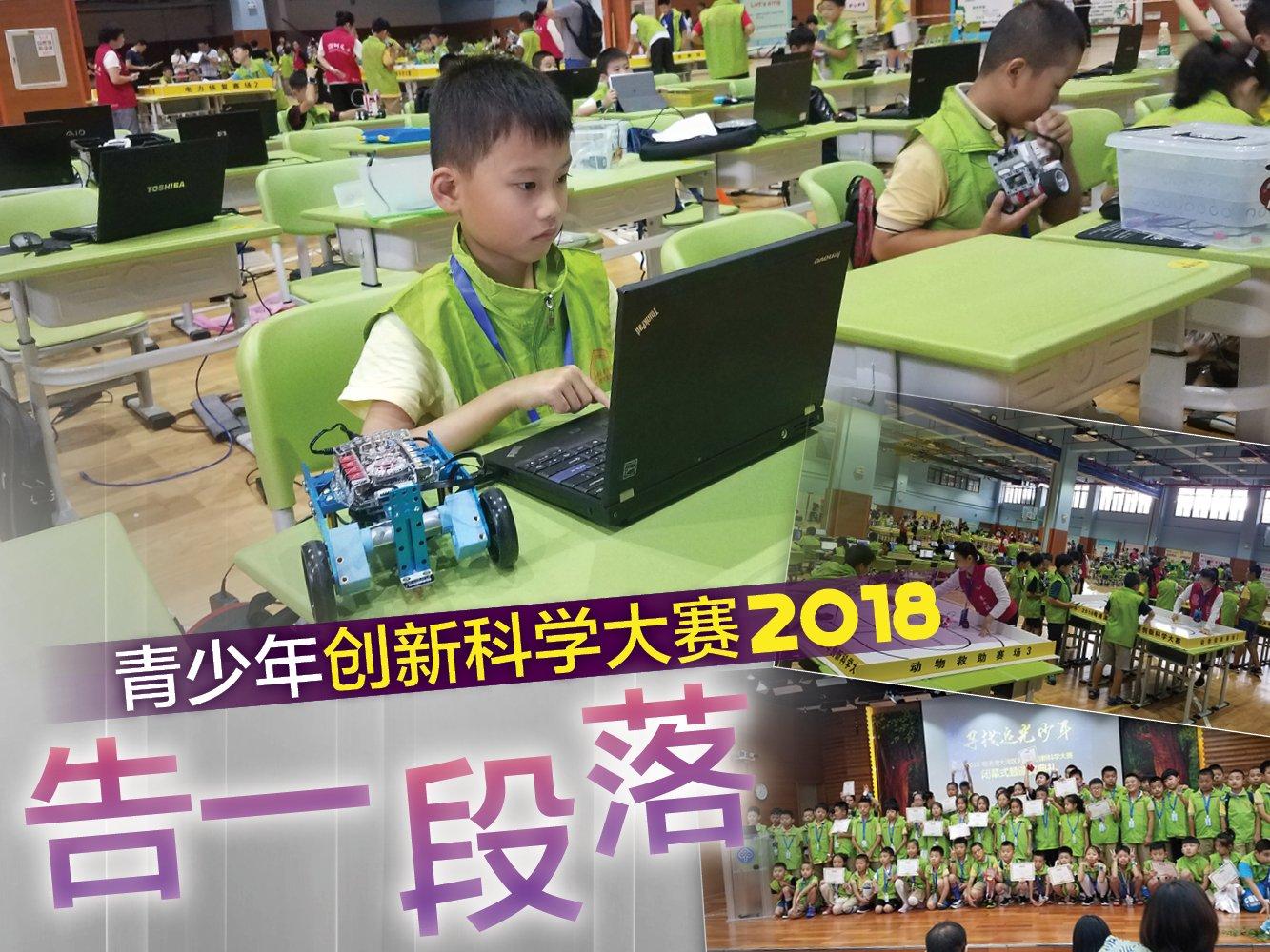 粤港澳大湾区 青少年创新科学大赛2018圆满结束