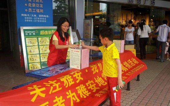深圳红会上街为地震募捐