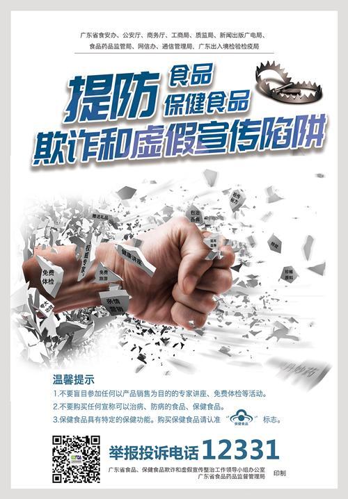 省局发布食品、保健食品欺诈和虚假宣传整治工作海报