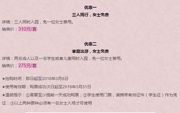 """3月女士免费,在百万葵园花海中绽放""""芳华""""!"""