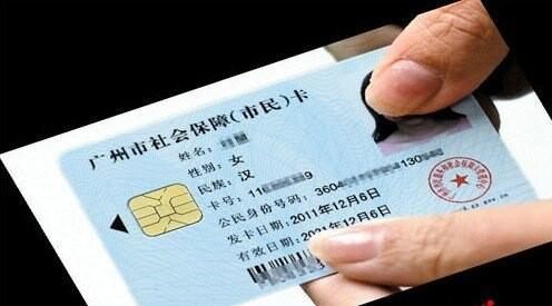 广东社保卡未来或可用来发工资和政府补贴
