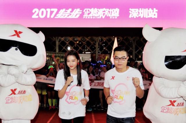 """特步企鹅派对跑携手九九公益日 关晓彤助阵""""益""""起跑出趣"""