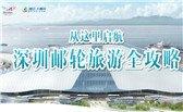 深圳邮轮旅游全攻略