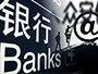 众安在线首家虚拟银行要来了?