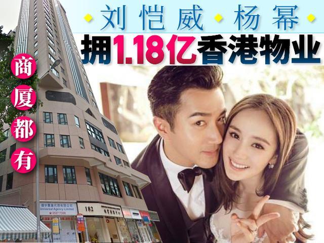 屡传婚变 刘恺威 杨幂共拥香港三物业破传闻?
