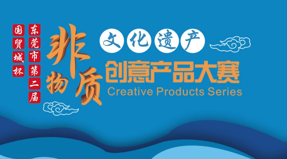 东莞市第二届非遗创意产品大赛火热进行中!