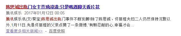 亲友透露陈思诚出轨风波视频系被剪辑 如今外出佟丽娅都会叮嘱