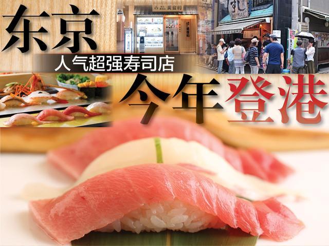 它比米芝莲三星寿司店更有人气 首间海外分店便盯上香港