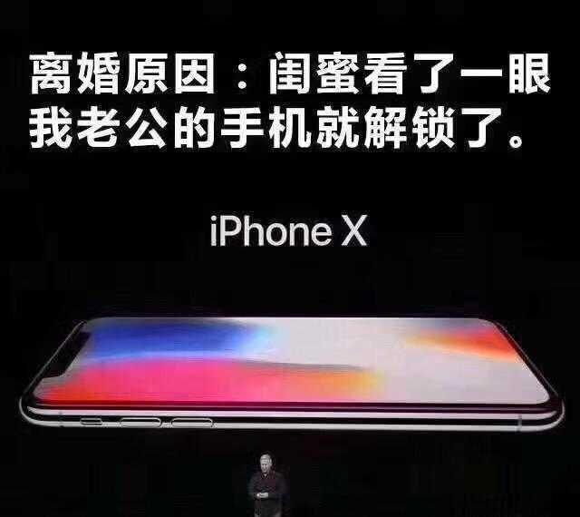 女人需要给老公买iPhone X的原因大曝光