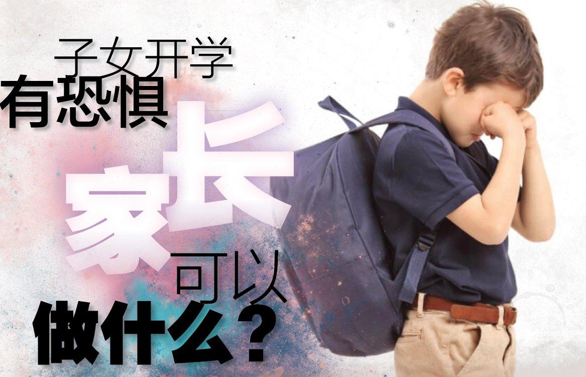 子女开学有恐惧 家长可以做什么?