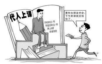 """大学生兼职代课月入上万 手机app找""""客源""""图片"""