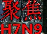 聚焦H7N9禽流感 六招教你远离