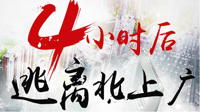 """轻生活一定要""""逃离北上广""""? 第二届环球花园生活节给你另一个选择"""