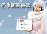 女性冬季防寒保暖