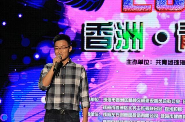 """""""2015香洲·青年说""""励志演说大赛圆满收官"""