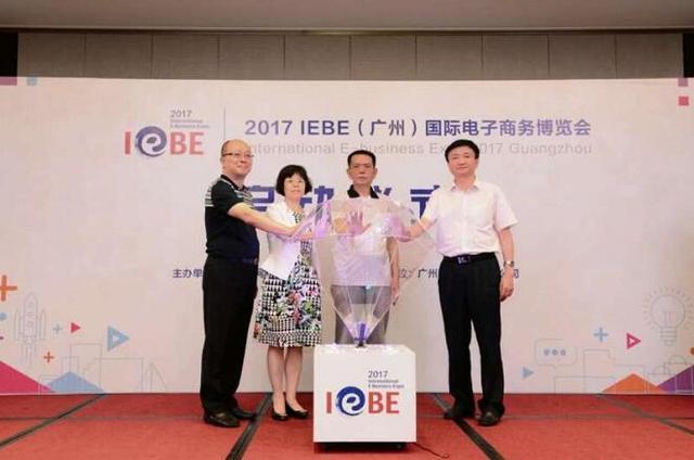 2017 IEBE国际电子商务博览会正式启动