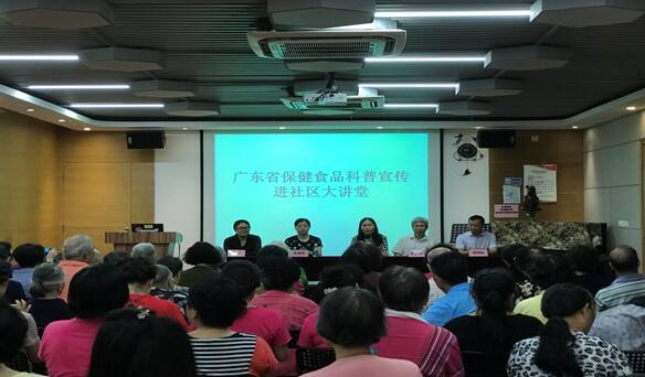 """省市区联合举办老年人""""科学认识保健食品""""大讲堂活动"""