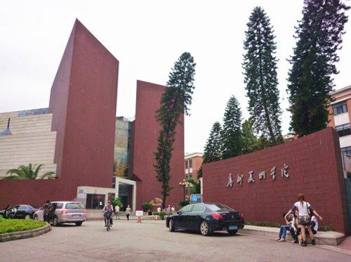 广州美术学院美术馆