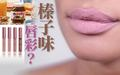 榛子味唇彩 可以吃吗?