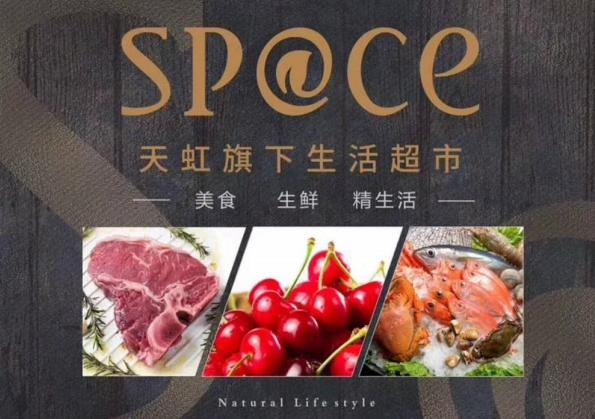 """家汇生活广场签约天虹sp@ce超市 万江商圈再次""""升级"""""""