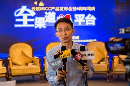 深圳云软新品发布会上与腾讯企点成为合作伙伴