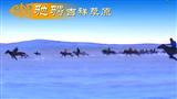 锡林郭勒冬季旅游