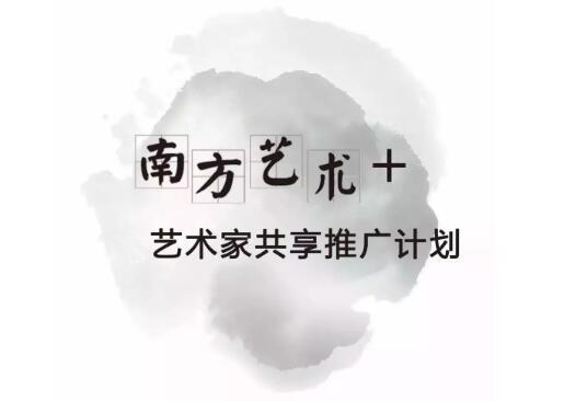"""""""南方艺术+""""艺术家共享推广计划——高大钢"""