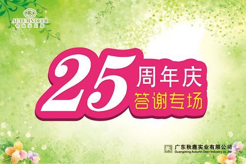 秋鹿家居服25周年庆答谢专场