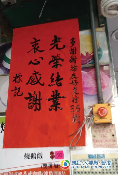 三十六年历史 荃湾人集体回忆标记突告结业