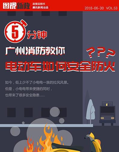 5分钟,广州消防教你电动车如何安全防火