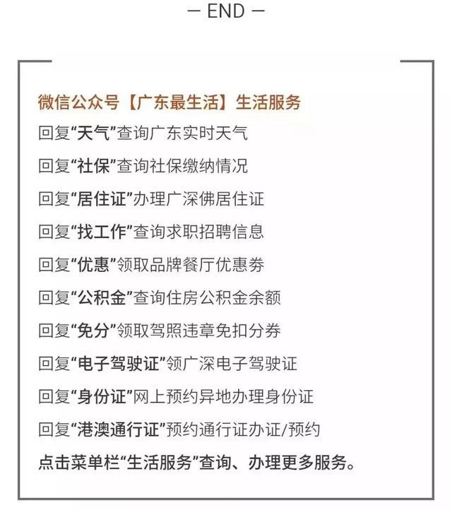 车牌摇号将有大变!广州提高个人中签率,深圳可手机摇号...
