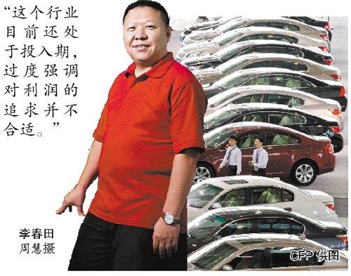 租车行业烧钱不盈利 实现整体性盈利仍需时间