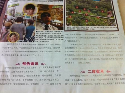 杂志曝周杰伦昆凌欧洲注册结婚 东京度蜜月