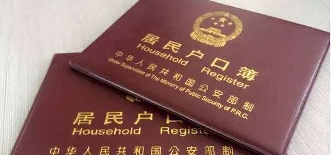 深圳公安推出网上便民户政业务三举措