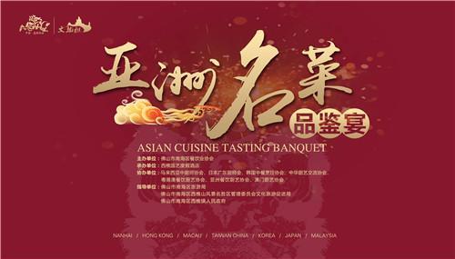 """品亚洲美食 探南海文化  第11届""""亚洲名厨精英荟""""火爆来袭"""