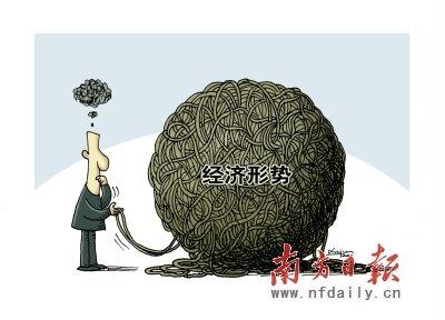 正处复杂境地 中国经济走势三大问题成焦点