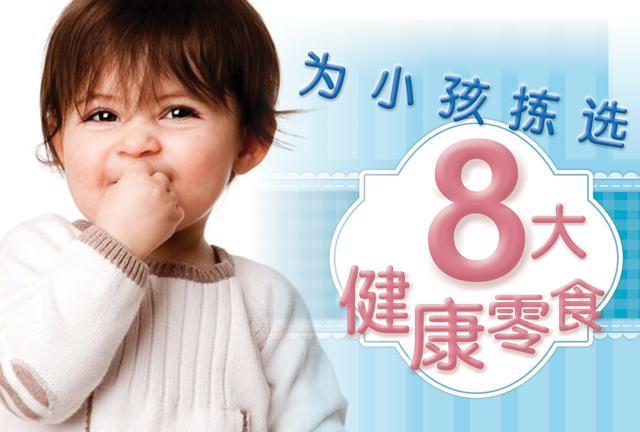 为小孩拣选8大健康零食