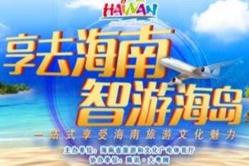 """""""享去海南,智游海岛"""" 海南参展2019广东旅博会"""