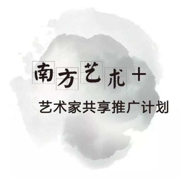 """""""南方艺术+""""艺术家共享推广计划——曾振伟系列作品赏析"""