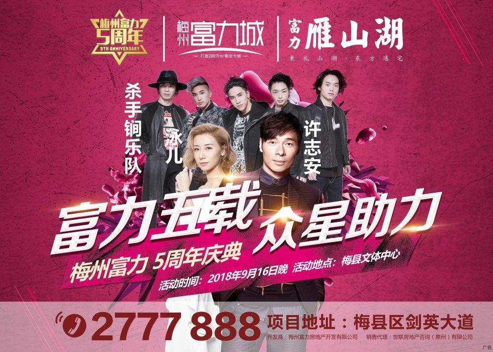 腾讯大粤网梅州站