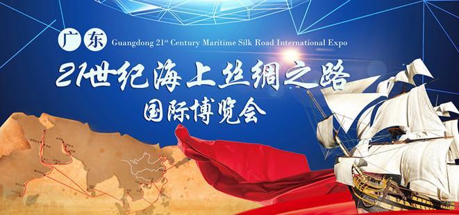 2017广东21世纪海上丝绸之路国际博览会即将开幕