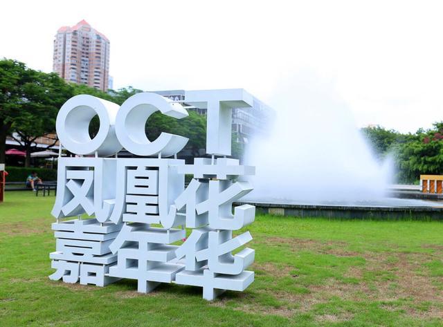 一场自然与艺术的旅程——第三届OCT凤凰花嘉年华正在进行