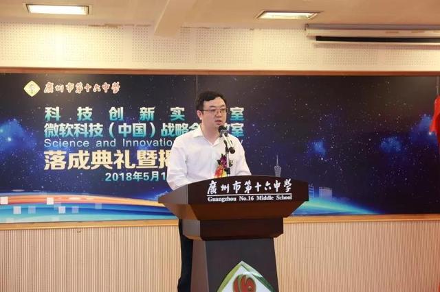 广州市第十六中学与微软(中国)共同打造科技创新实验室