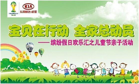 份.   2、3d饰品diy   东莞永泰起亚将举办一场大型六一儿童高清图片