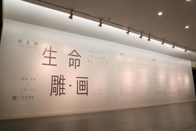 """许东荣个展""""生命 雕.画""""在广东美术馆开幕"""