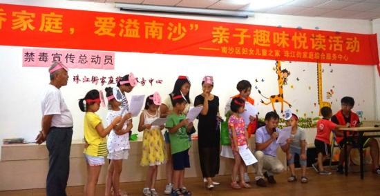 """南沙区妇女儿童之家联合珠江街家综举办""""书香家庭,爱溢南沙""""亲子趣味悦读活动"""
