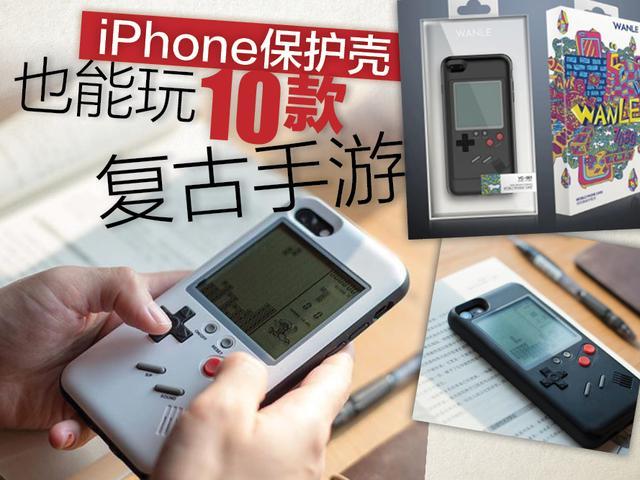 iPhone保护壳设计100分 任玩10款经典手游